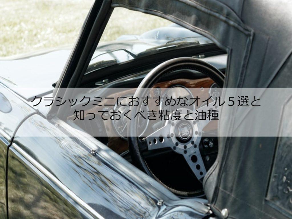 【ミニ乗り必見】クラシックミニにおすすめなエンジンオイル5選!